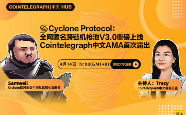 Cointelegraph中文HUB | Cyclone Protocol:全网匿名跨链机枪池V3.0重磅上线
