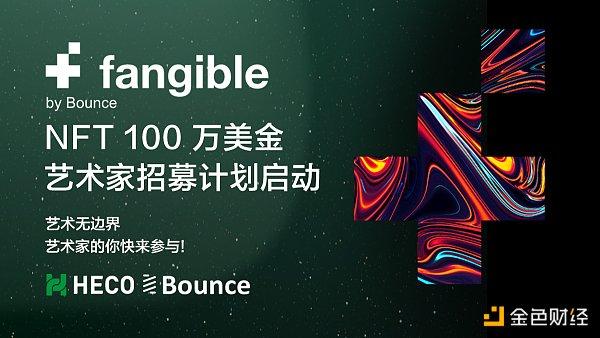 NFT开放平台Fangible入驻Heco 同步发起NFT艺术家百万美金招募计划
