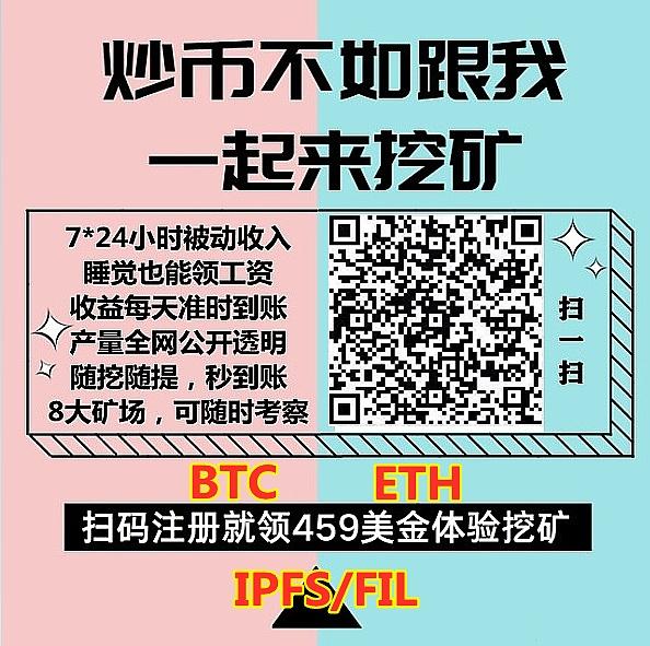 海外矿场重建 BTC ETH难度下降 产出翻倍囤币的好时机