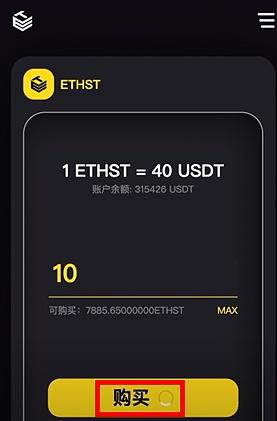 头矿预告:ETHST即将上线 购买挖矿流程 你都get了吗?插图6