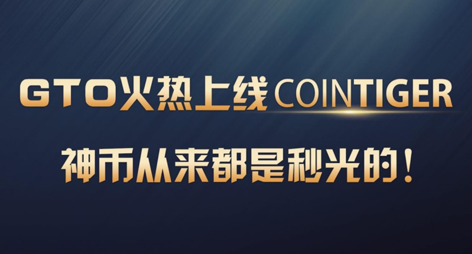 GTO 23日重磅登陆CoinTiger 神币从来都是秒光的 !