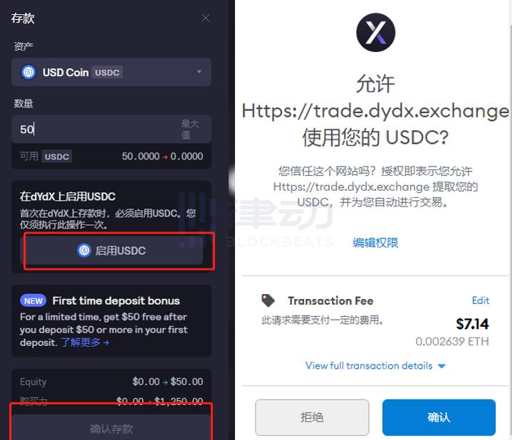 简单六步教你如何领取dYdX Layer2新用户存款奖励插图5