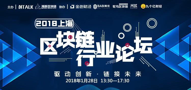 驱动创新·链接未来——2018上海区块链行业论坛28日将在米域举办