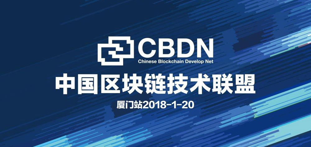 CBDN中国区块链技术联盟--厦门站