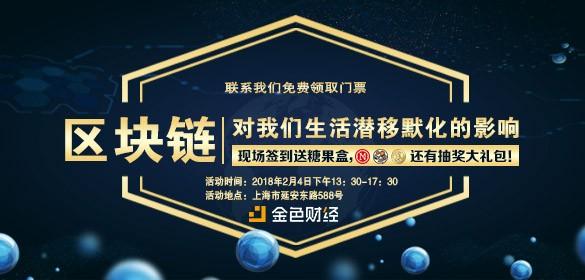 2018上海区块链互联网金融应用研讨会将于2月4号在黄埔举行
