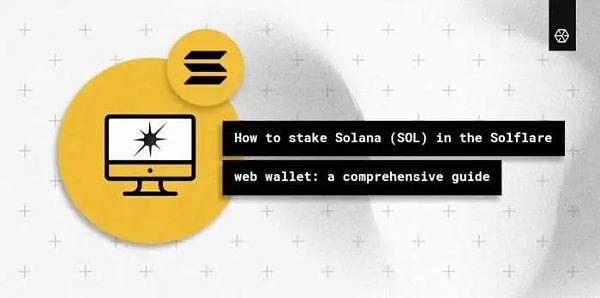 SolFlare 钱包质押 SOL 代币教程