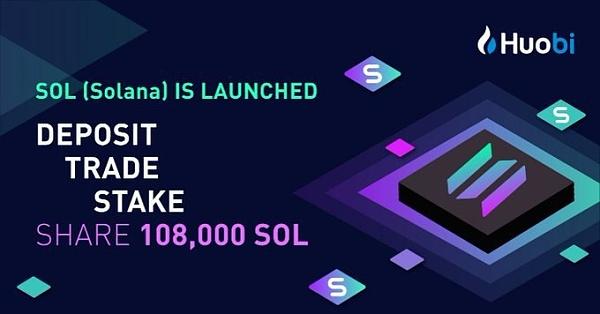 Solana(SOL)现已上线火币交易所插图