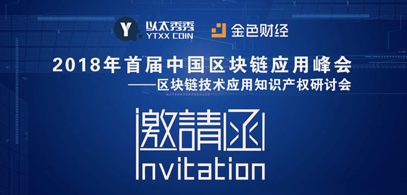 2018年首届中国区块链技术应用知识产权研讨会