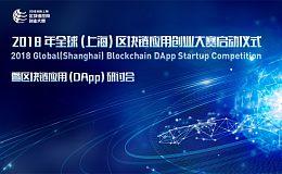 区块链应用创业大赛暨区块链应用(DAPP)研讨会圆满落幕 加速推进区块链3.0时代到来