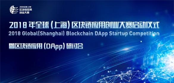 2018年全球区块链应用创业大赛启动仪式暨区块链应用研讨会将于2月3日在上海拉开帷幕