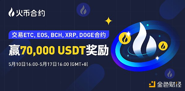 交易DOGE、ETC、EOS、BCH、XRP合约 火币送7万 USDT奖励插图