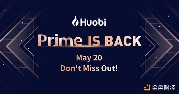 火币宣布将于5月20日重启优选上币通道Prime插图