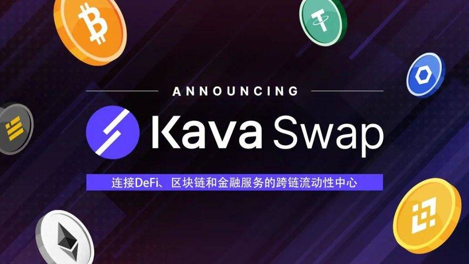 三分钟了解 Kava 推出的跨链流动性中心 Kava Swap
