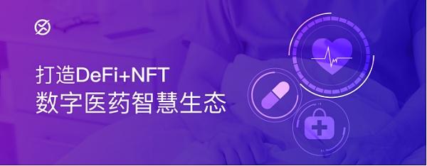 锚定医疗NFT的开创者XZ 背后暗藏怎样的增值逻辑