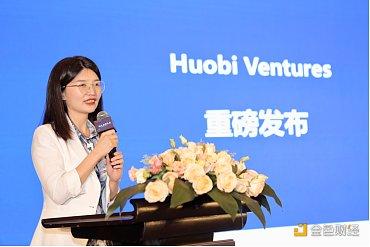 Huobi Ventures全球品牌发布 一亿美金聚焦区块链行业前沿布局插图