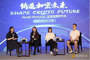 Huobi Ventures全球品牌发布 一亿美金聚焦区块链行业前沿布局插图1