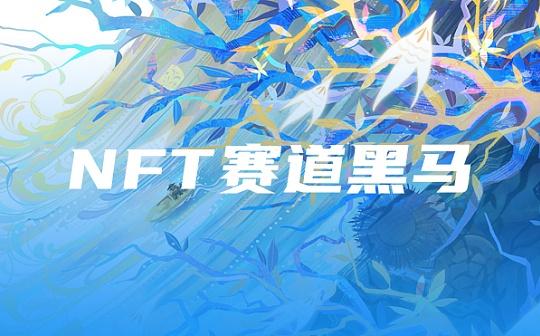 NFT賽道黑馬耀世來襲SilkSwap解鎖財富密碼新姿勢