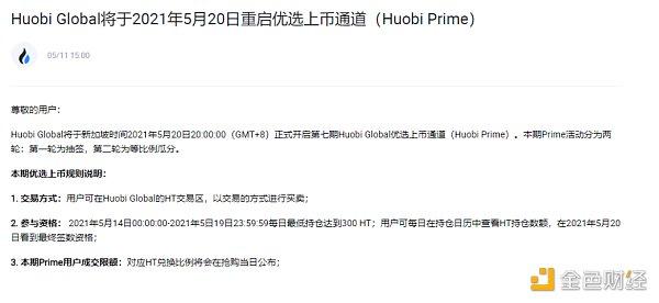 时隔两年再出发 Heco与Prime加持下HT价值几何?插图1