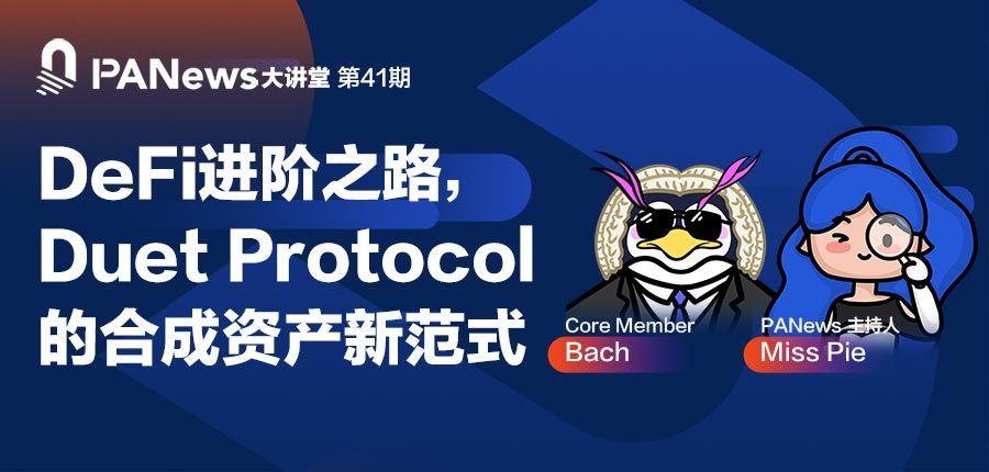对话Duet Protocol:DeFi进阶之路 合成资产新范式插图