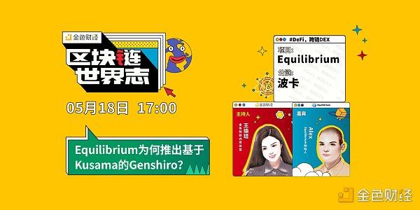 区块链·世界志   对话Equilibrium:为何要推出基于Kusama的Genshiro?插图