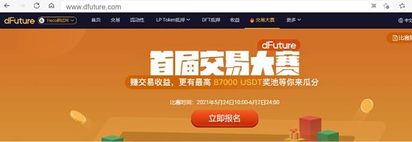 dFuture首届DeFi衍生品大赛火爆来袭 参与瓜分44,000+USDT奖金插图