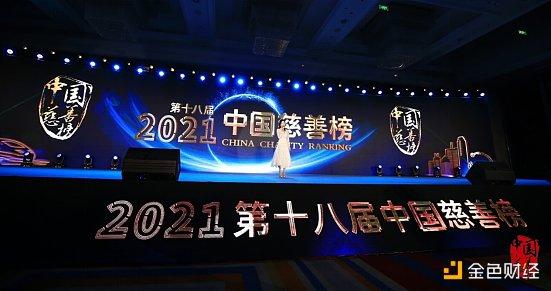"""火币公益荣获""""2021中国慈善榜年度慈善榜样""""插图"""