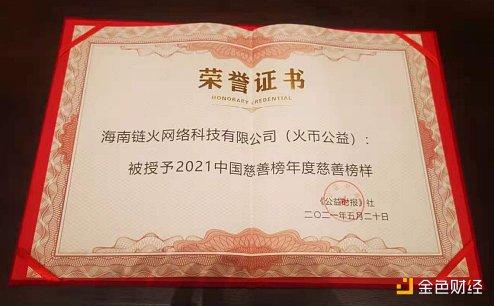 """火币公益荣获""""2021中国慈善榜年度慈善榜样""""插图1"""