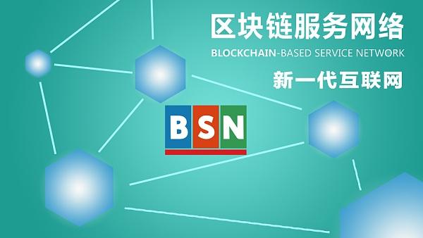 趣味动画:BSN在做一个怎样的全球性区块链基础设施网络?插图1