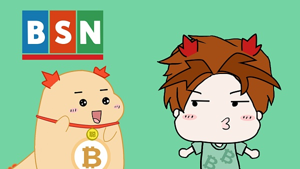 趣味动画:BSN在做一个怎样的全球性区块链基础设施网络?插图3