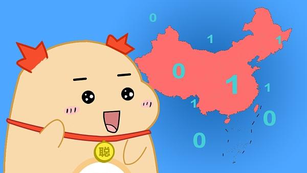 趣味动画:BSN在做一个怎样的全球性区块链基础设施网络?插图4