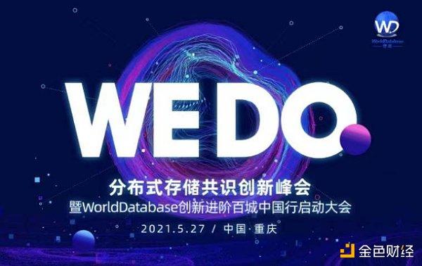 WE DO分布式存储共识创新峰会在山城重庆圆满成功插图