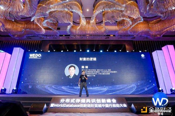 WE DO分布式存储共识创新峰会在山城重庆圆满成功插图3