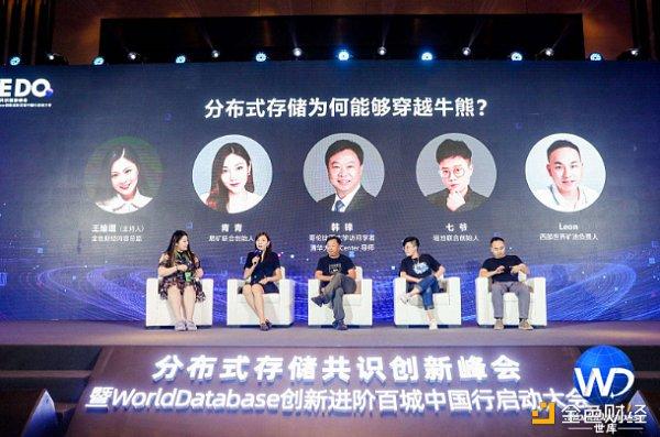 WE DO分布式存储共识创新峰会在山城重庆圆满成功插图4