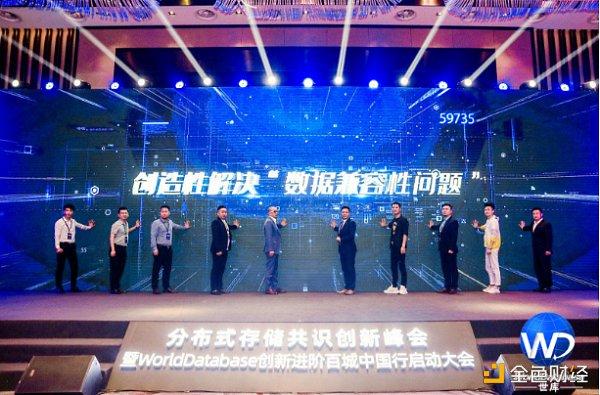 WE DO分布式存储共识创新峰会在山城重庆圆满成功插图5