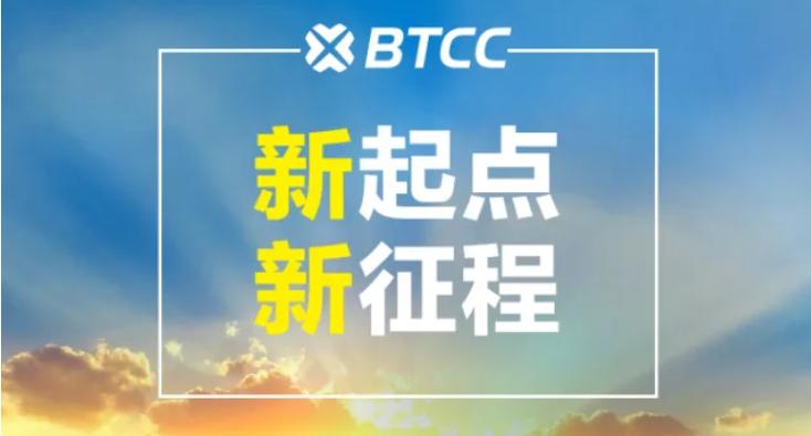 【重磅】BTCC宣布被收购并把业务重心转移到国际矿池,钱包和交易市场