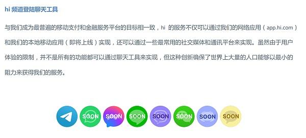 Hi.com(嗨币)打造第一个通用的跨生态系统的移动支付和金融服务平台