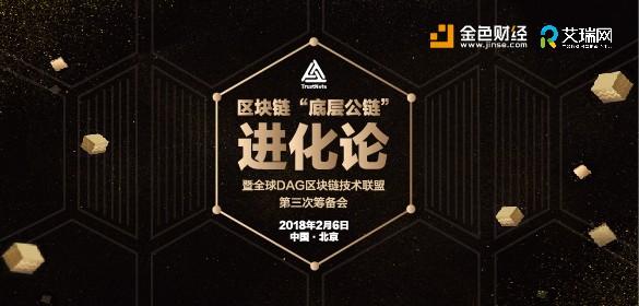 """区块链""""底层公链""""进化论暨全球DAG区块链技术联盟第三次筹备会将于2月6日在北京隆重召开"""