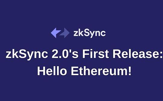 zkSync 2.0:你好 以太坊