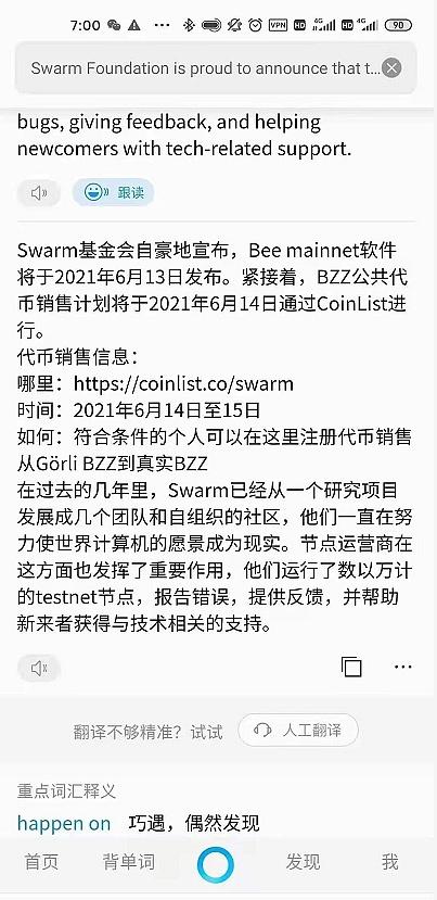 重磅 6月最强黑马诞生 swarm/BZZ主网6月13日正式上线 先知先觉吃/肉 后知后觉喝汤