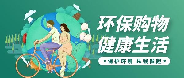 绿色购物健康生活渝快用在前行