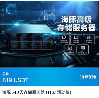 智云星空6.1大放价 1T算力仅需819U