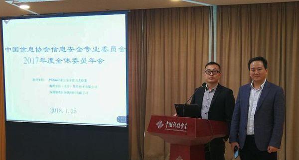 中国信息协会信息安全专业委员会 2017年度全体委员工作会议情况