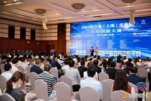 2021长三角(上海)区块链应用创新大赛成功举行插图
