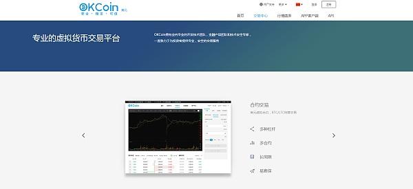 OKCoin国际提供比特币、莱特币的合约交易