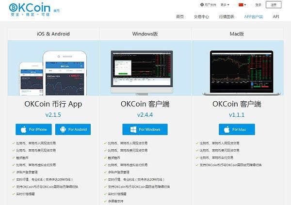 (OKCoin国际为用户提供了三款应用程序  图片来源:金色财经)