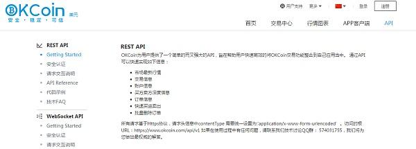 OKCoin为用户提供了一个简单的而又强大的API
