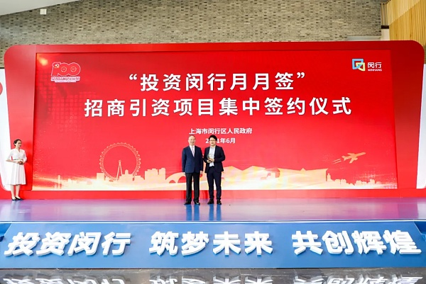 ipfs-filecoin ! 重磅 | 星际同盟与上海市闵行区当局正式签订契约