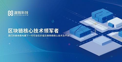 """趣链科技发挥区块链技术优势 参与广电领域""""视听链""""平台建设"""