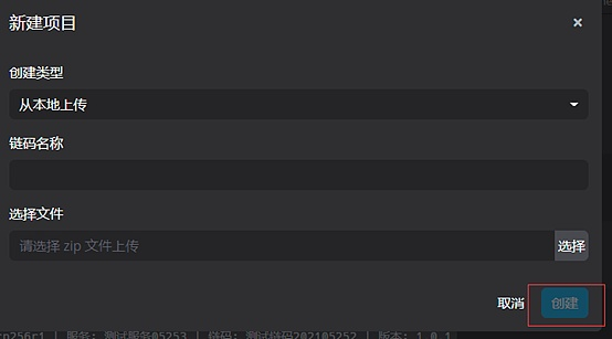 BSN官网已上线首批IDE Web端 免费供开发者使用插图4