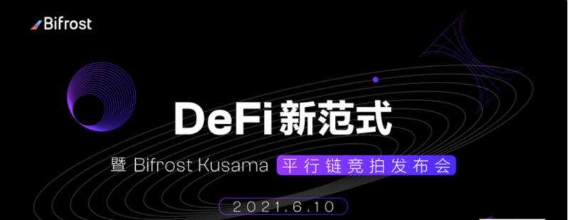 Kusama插槽竞拍角逐赛,平行链间竞拍优势对比